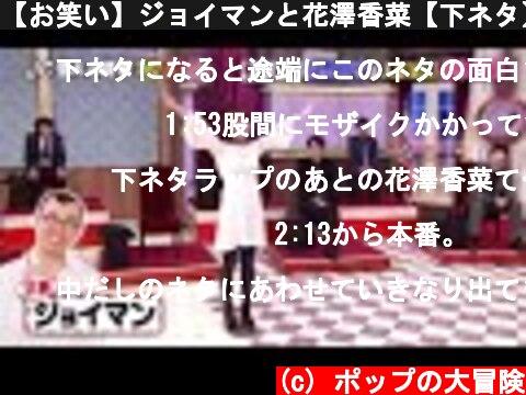 【お笑い】ジョイマンと花澤香菜【下ネタ】  (c) ポップの大冒険