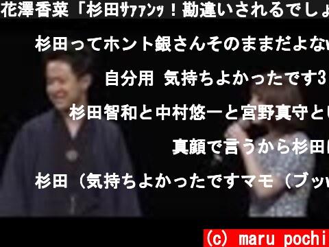 花澤香菜「杉田サァァンッ!勘違いされるでしょっ!!」 杉田智和「最高だね///」 中村悠一「杉田のこの顔ナカナカでないよw」  (c) maru pochi