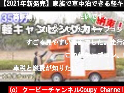 【2021年新発売】家族で車中泊できる軽キャンピングカー!JP STAR Happy 1 徹底レビュー【内外装チェック編】  (c) クーピーチャンネルCoupy Channel