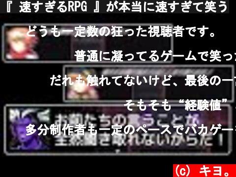 『 速すぎるRPG 』が本当に速すぎて笑う  (c) キヨ。