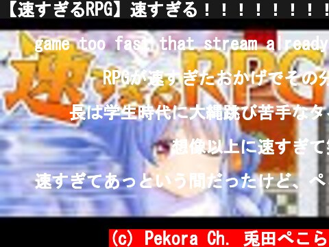 【速すぎるRPG】速すぎる!!!!!!!!!!!!!!!!ぺこ!【ホロライブ/兎田ぺこら】  (c) Pekora Ch. 兎田ぺこら