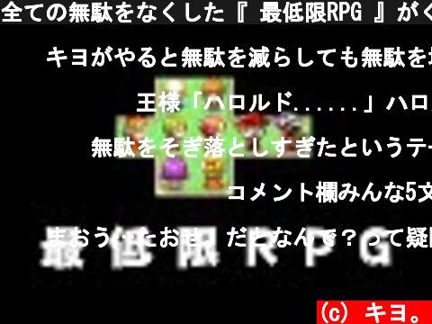 全ての無駄をなくした『 最低限RPG 』がくだらなくて笑える  (c) キヨ。