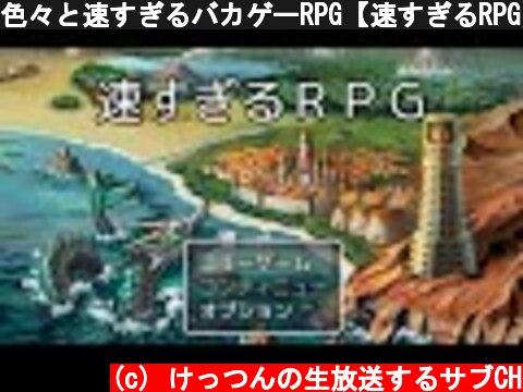 色々と速すぎるバカゲーRPG【速すぎるRPG】  (c) けっつんの生放送するサブCH
