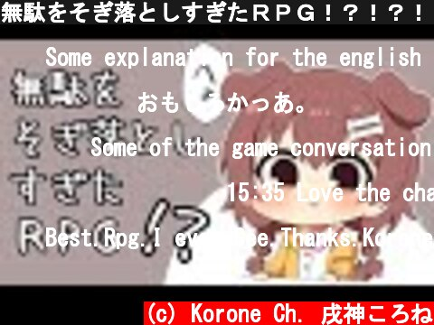 無駄をそぎ落としすぎたRPG!?!?!?  (c) Korone Ch. 戌神ころね