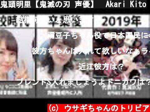 鬼頭明里【鬼滅の刃 声優】 Akari Kito  (c) ウサギちゃんのトリビア