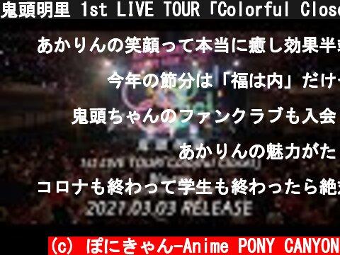 鬼頭明里 1st LIVE TOUR「Colorful Closet」Blu-ray ダイジェスト  (c) ぽにきゃん-Anime PONY CANYON