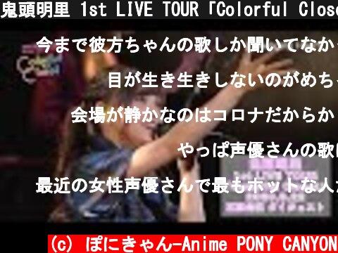 鬼頭明里 1st LIVE TOUR「Colorful Closet」東京公演 ダイジェスト映像  (c) ぽにきゃん-Anime PONY CANYON