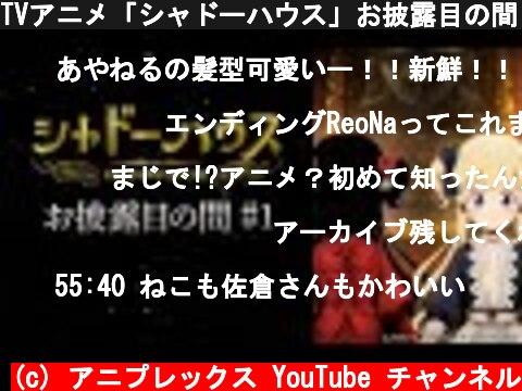 TVアニメ「シャドーハウス」お披露目の間 #1  (c) アニプレックス YouTube チャンネル