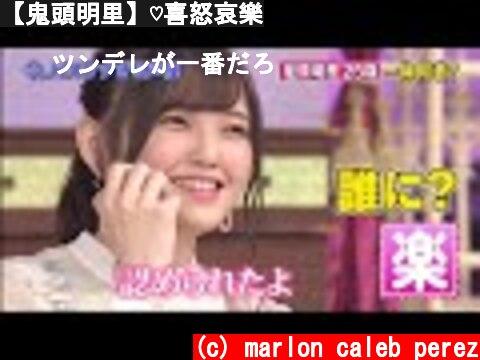 【鬼頭明里】♡喜怒哀樂  (c) marlon caleb perez