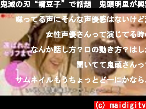 """鬼滅の刃""""禰豆子""""で話題 鬼頭明里が興奮「鬼美味しいでしょ~!」 「パルム」ウェブ動画が公開  (c) maidigitv"""