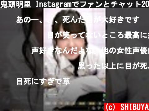 鬼頭明里 Instagramでファンとチャット2020 (@kitoakari_staff)  (c) SHIBUYA