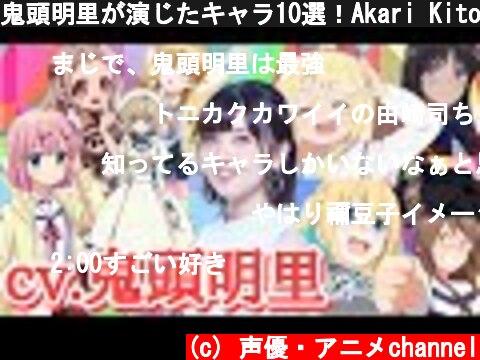 鬼頭明里が演じたキャラ10選!Akari Kito【Eng】  (c) 声優・アニメchannel