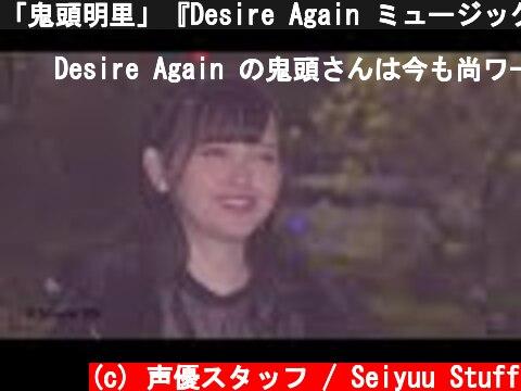 「鬼頭明里」『Desire Again ミュージックビデオ撮影』  (c) 声優スタッフ / Seiyuu Stuff