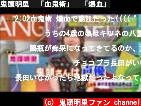 鬼頭明里 「血鬼術」 「爆血」  (c) 鬼頭明里ファン channel
