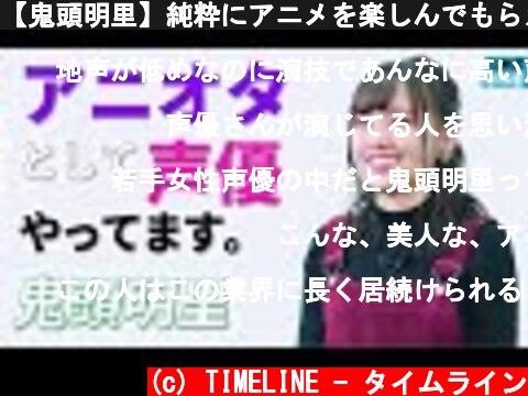【鬼頭明里】純粋にアニメを楽しんでもらえるように演じたい  (c) TIMELINE - タイムライン