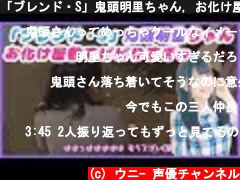 「ブレンド・S」鬼頭明里ちゃん, お化け屋敷でビビりすぎw  (c) ウニ- 声優チャンネル