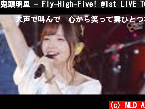 鬼頭明里 - Fly-High-Five! @1st LIVE TOUR Colorful Closet  (c) NLD A