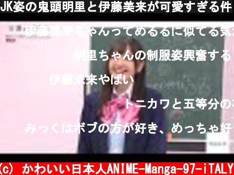 JK姿の鬼頭明里と伊藤美来が可愛すぎる件  (c) かわいい日本人ANIME-Manga-97-iTALY