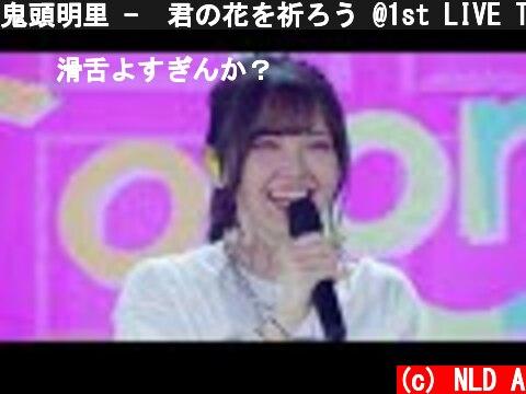 鬼頭明里 -  君の花を祈ろう @1st LIVE TOUR Colorful Closet  (c) NLD A
