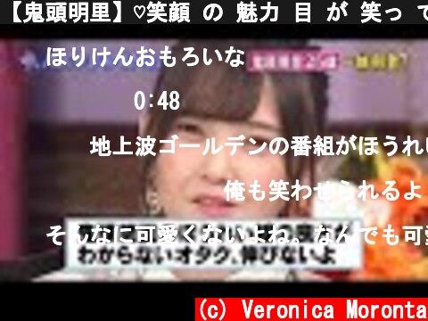 【鬼頭明里】♡笑顔 の 魅力 目 が 笑っ て ない りで  (c) Veronica Moronta