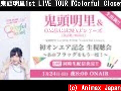 鬼頭明里1st LIVE TOUR『Colorful Closet』初オンエア記念 生視聴会 〜あのフラッグをもう一度〜<冒頭生配信!>  (c) Animax Japan