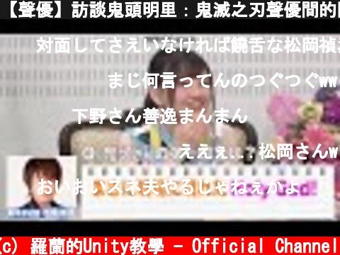 【聲優】訪談鬼頭明里:鬼滅之刃聲優間的問券調查  (c) 羅蘭的Unity教學 - Official Channel