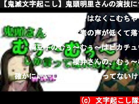 【鬼滅文字起こし】鬼頭明里さんの演技について語る櫻井孝宏さん  (c) 文字起こし隊