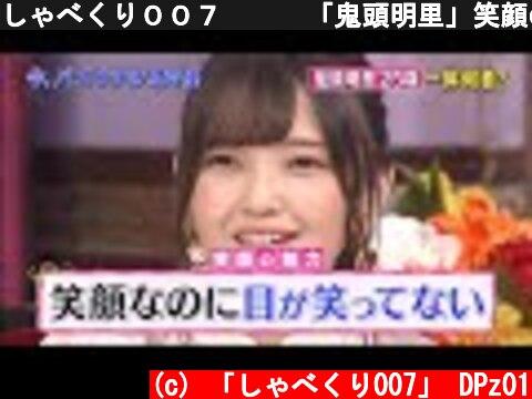 しゃべくり007 🔇 🎈「鬼頭明里」笑顔の魅力ほうれい線  (c) 「しゃべくり007」 DPz01