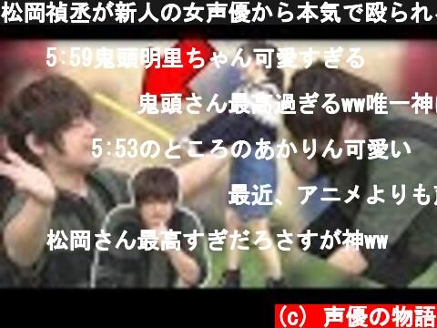 松岡禎丞が新人の女声優から本気で殴られるww  (c) 声優の物語