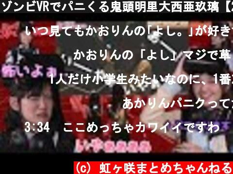 ゾンビVRでパニくる鬼頭明里大西亜玖璃【2018/9/1】Akira Onito Aguri Onishi who is crazy with Zombie VR  (c) 虹ヶ咲まとめちゃんねる