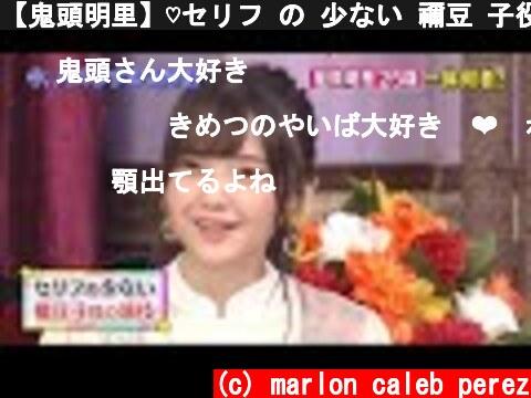 【鬼頭明里】♡セリフ の 少ない 禰豆 子役 の 演技  (c) marlon caleb perez
