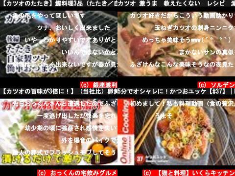 旬の魚:鰹(カツオ)料理の簡単レシピの動画をご紹介。