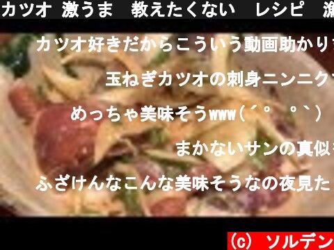 漁師の味、鰹料理(おすすめ動画)