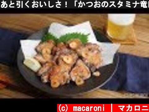 かつおの竜田揚げの簡単レシピ(おすすめ動画)