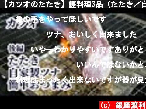 鰹のたたきやおつまみなど簡単レシピ(おすすめ動画)
