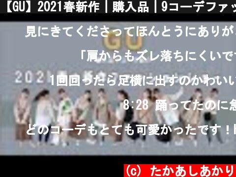 【GU】2021春新作コーデファッションショー(おすすめ動画)