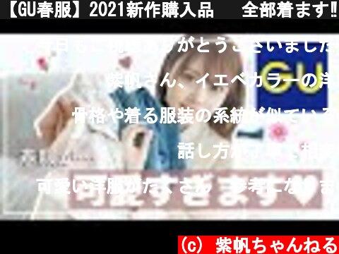 【GU春服】2021新作購入品春コーデ(おすすめ動画)
