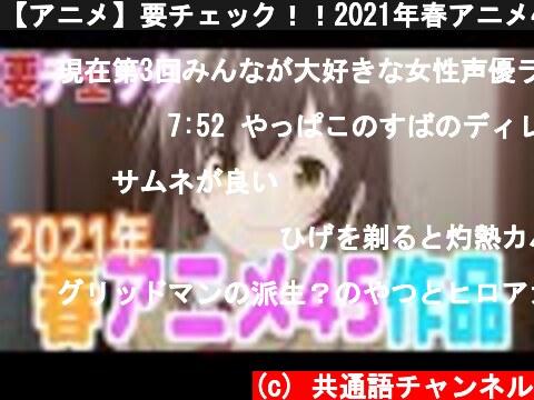【アニメ】要チェック!!2021年春アニメ45作品!!春は新作が熱い!!  (c) 共通語チャンネル