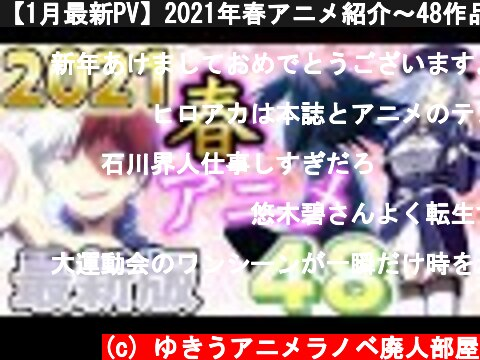 【1月最新PV】2021年春アニメ紹介~48作品~  (c) ゆきうアニメラノベ廃人部屋