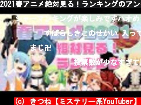 2021春アニメ絶対見る!ランキングのアンケート結果・おすすめアニメは?  (c) きつね【ミステリー系YouTuber】