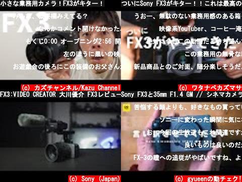 SONY FX3 Cinema Camera (シネマカメラ)