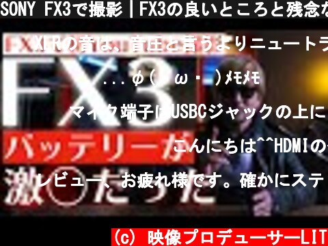 SONY FX3で撮影|FX3の良いところと残念なところをレビュー  (c) 映像プロデューサーLIT