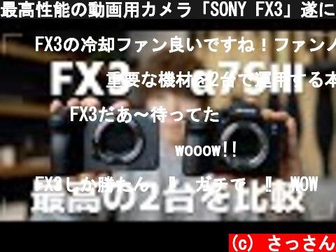 最高性能の動画用カメラ「SONY FX3」遂に来た!!α7SⅢとの違いをがっつり比較してみた!  (c) さっさん