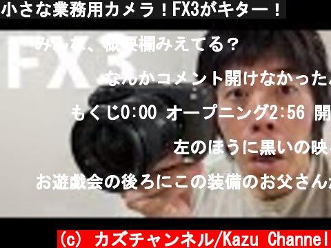 小さな業務用カメラ!FX3がキター!  (c) カズチャンネル/Kazu Channel