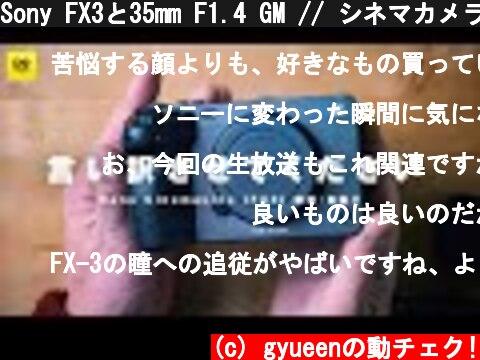 Sony FX3と35mm F1.4 GM // シネマカメラ開封と自撮りと言い訳【動チェク!】  (c) gyueenの動チェク!