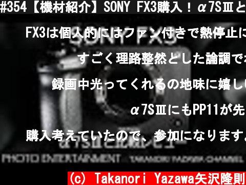 #354【機材紹介】SONY FX3購入!α7SⅢと比較レビュー  (c) Takanori Yazawa矢沢隆則