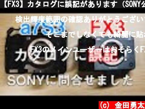【FX3】カタログに誤記があります(SONY公式回答)a7S3との違いは?カタログに載っていない部分を解説。  (c) 金田勇太