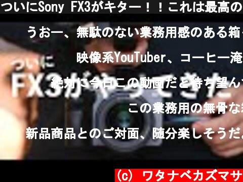 ついにSony FX3がキター!!これは最高のカメラな予感がする…!  (c) ワタナベカズマサ