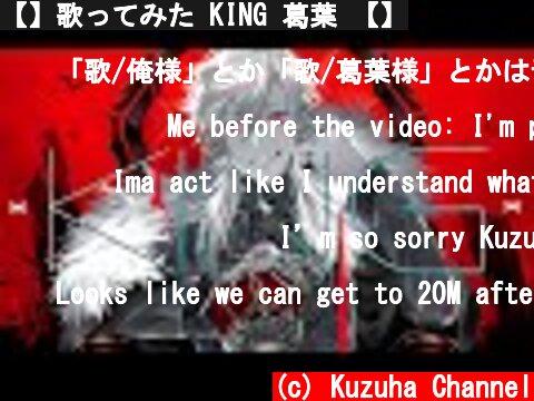KINGの歌ってみたでにじさんじさんの・・・(おすすめ動画)
