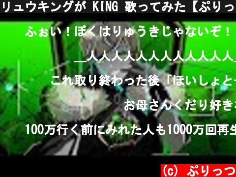 ぷりっつ リュウキングが KING 歌ってみた(おすすめ動画)